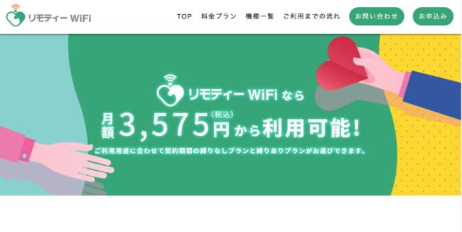 https://remotty-wifi.jp