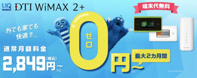 DTI WiMAX2
