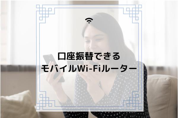 口座振替 Wi-Fi