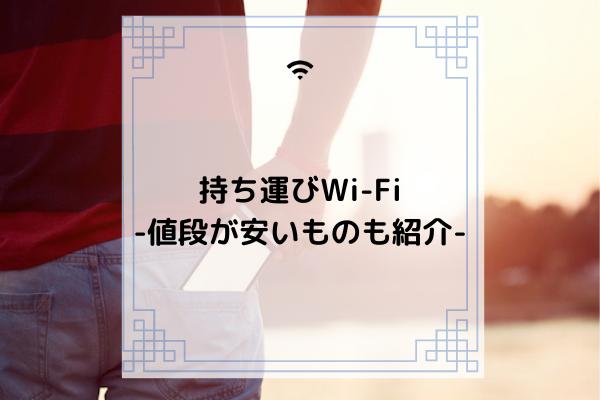 持ち運びWi-Fi おすすめ