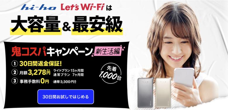 hi-ho Let's WiFi