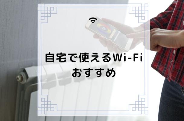 自宅Wi-Fi おすすめ