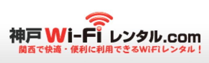神戸 レンタル Wi-Fi