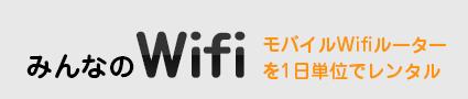 みんなのWi-Fi