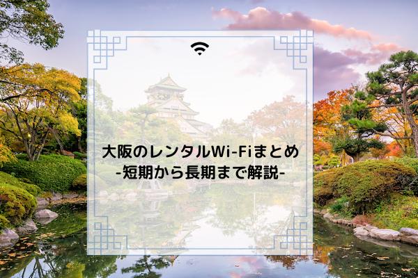 大阪 Wi-Fi レンタル