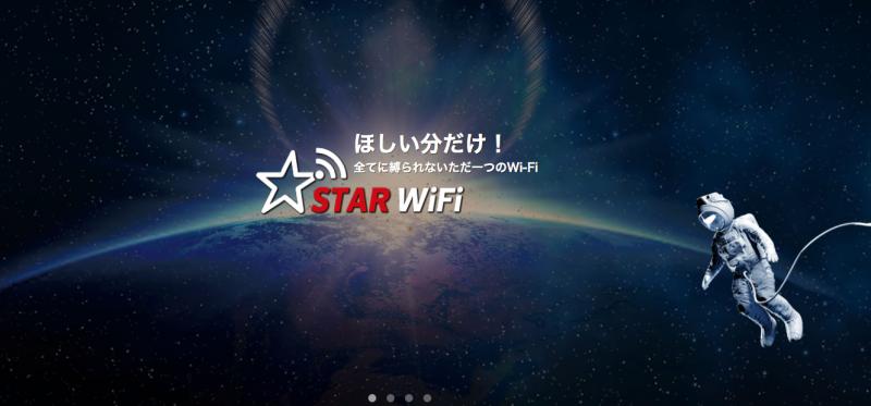 STAR-WiFi|1か月以上レンタルしたい人におすすめ