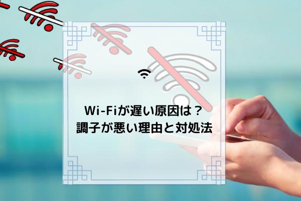 Wi-Fiが遅い原因と対処法