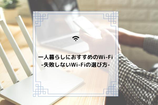 一人暮らし Wi-Fi おすすめ
