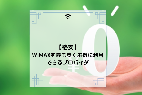 wimax 格安