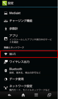 android 設定画面1