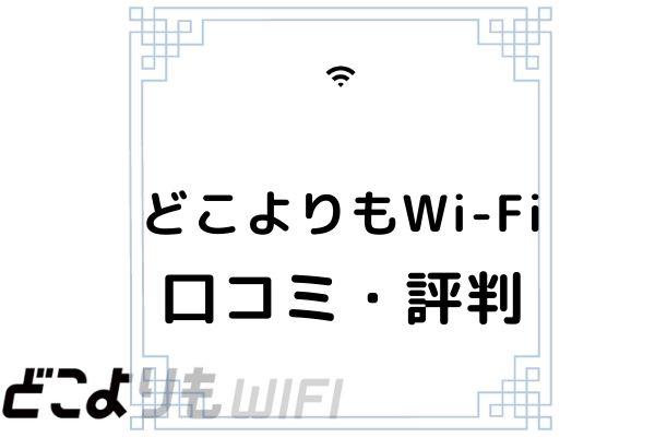 どこよりもWi-Fi