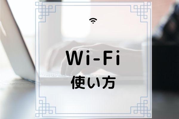 Wi-Fi 使い方