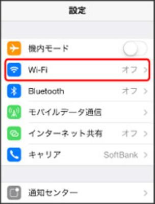 iphone 設定画面1