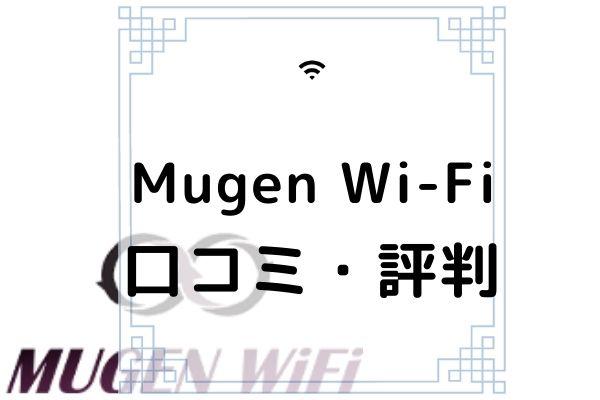 無限Wi-Fi