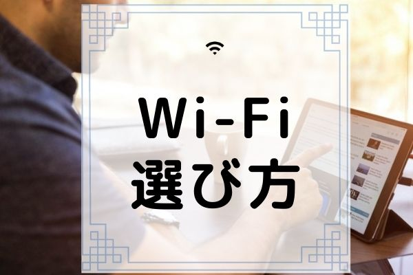 Wi-Fiルーター選び方