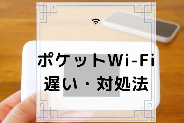 ポケットWi-Fiの通信速度が遅い原因8選