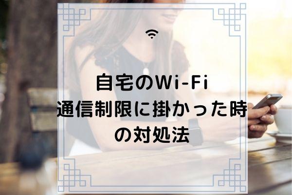 自宅のWi-Fi 通信制限に掛かった時の対処法