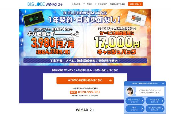 BIGLOBE WiMAX2+ 申込1