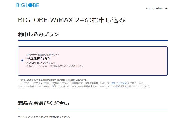 BIGLOBE WiMAX2+ 申込2