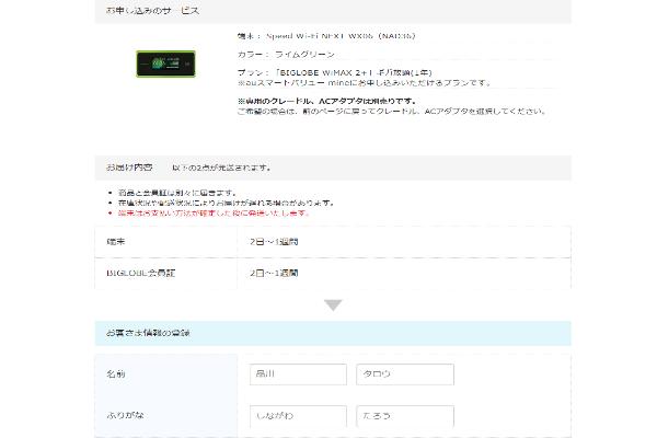 BIGLOBE WiMAX2+ 申込3