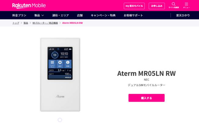 唯一契約できる「Aterm MR05LN RW」は微妙