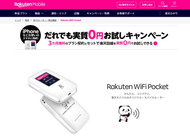 楽天モバイルのポケットWi-Fi
