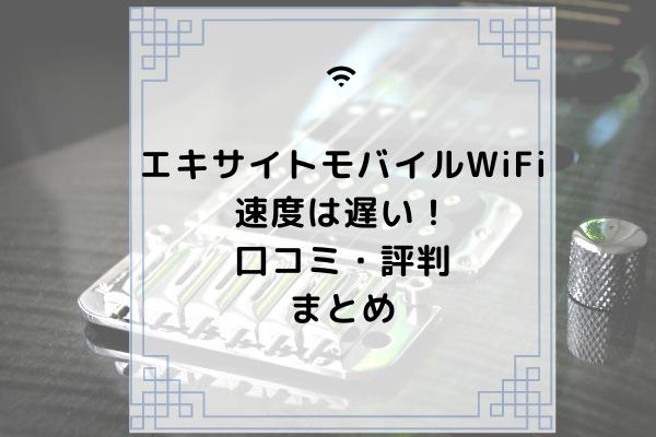 エキサイトモバイルWiFi