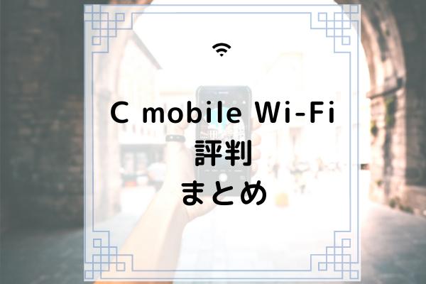 C mobile Wi-Fi