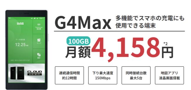 G4Maxプラン
