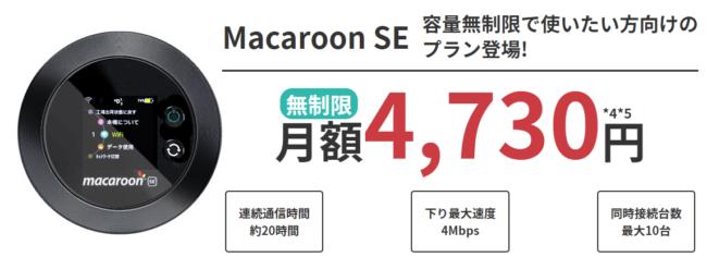 Macaroon SE プラン