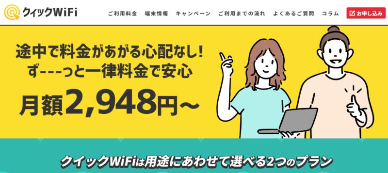 クイックWiFiの料金プランやお得なキャンペーン