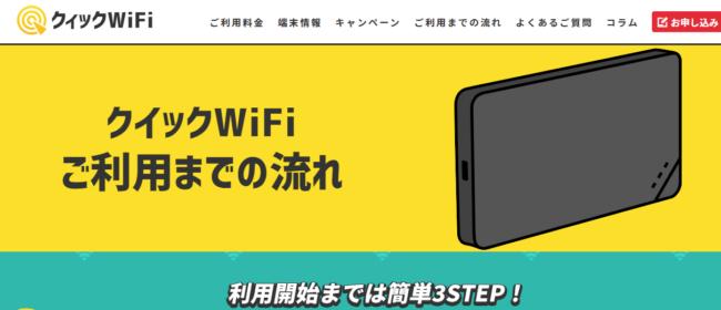 クイックWiFiの利用方法-使い方の手順を解説-