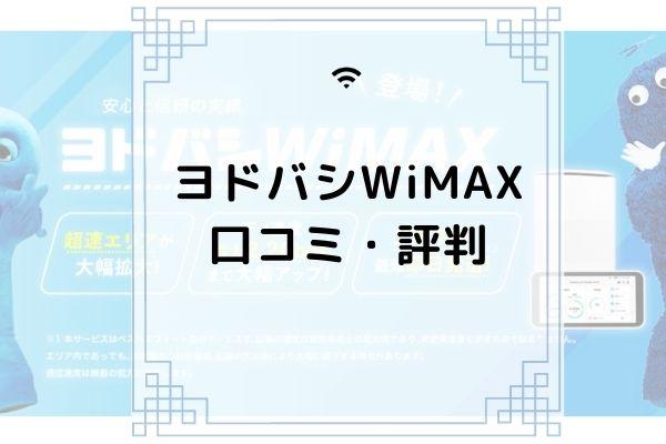 ヨドバシWiMAX