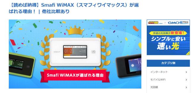 2021年現在Smafi WiMAXは新規受付を終了している
