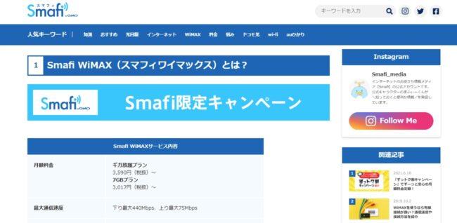 そもそもSmafi WiMAXとは?何が良いプロバイダだったの?